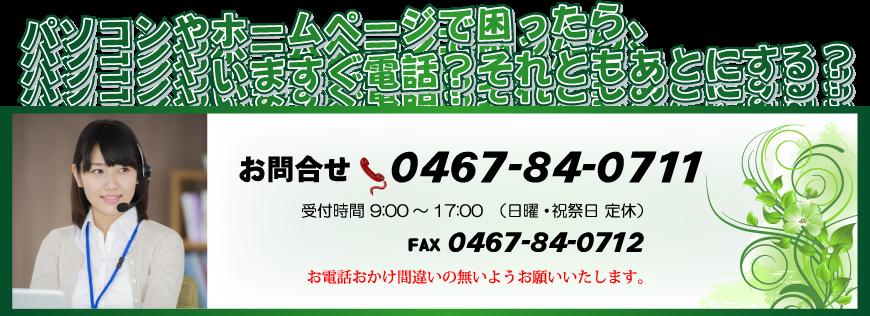 0467-84-0711